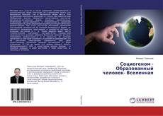 Capa do livro de Социогеном - Образованный человек- Вселенная