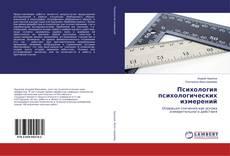 Bookcover of Психология психологических измерений