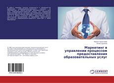 Bookcover of Маркетинг в управлении процессом предоставления образовательных услуг