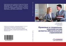 Обложка Правовые и социально-экономические аспекты обязательного страхования