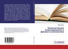 Bookcover of Компьютерное моделирование в физике и математике