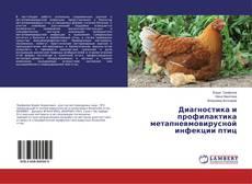 Обложка Диагностика и профилактика метапневмовирусной инфекции птиц