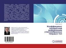 Bookcover of Коэффициент поперечной деформации стеклообразных твердых тел
