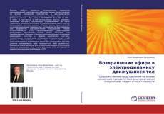 Bookcover of Возвращение эфира в электродинамику движущихся тел