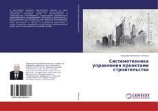 Обложка Системотехника управления проектами строительства