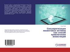 Borítókép a  Секьюритизация лизинговых активов как способ привлечения инвестиций - hoz