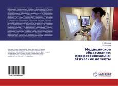 Portada del libro de Медицинское образование: профессионально-этические аспекты