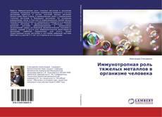 Bookcover of Иммунотропная роль тяжелых металлов в организме человека