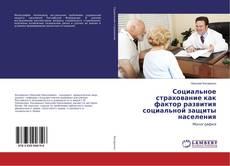 Bookcover of Социальное страхование как фактор развития социальной защиты населения