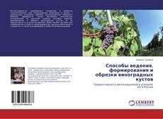 Обложка Способы ведения, формирования и обрезки виноградных кустов