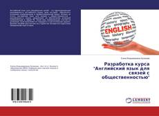 "Bookcover of Разработка курса ""Английский язык для связей с общественностью"""
