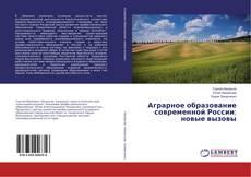 Обложка Аграрное образование современной России: новые вызовы