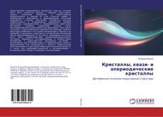 Bookcover of Кристаллы, квази- и апериодические кристаллы