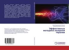 Copertina di Эффективные методики лазерной терапии