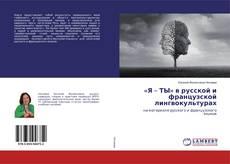 Copertina di «Я – ТЫ» в русской и французской лингвокультурах