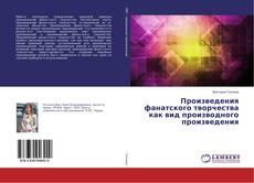 Bookcover of Произведения фанатского творчества как вид производного произведения