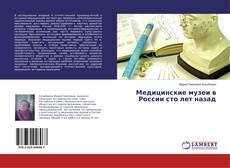 Обложка Медицинские музеи в России сто лет назад