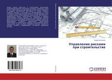 Bookcover of Управление рисками при строительстве