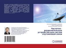 Частотно - разделительные устройства для систем спутниковой связи kitap kapağı