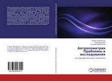 Обложка Антропометрия Проблемы и исследования