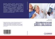 Обложка Шизофренический дефект при позднем дебюте заболевания