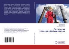 Bookcover of Патология серосодержащих газов