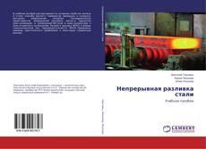 Bookcover of Непрерывная разливка стали