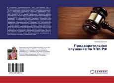 Buchcover von Предварительное слушание по УПК РФ