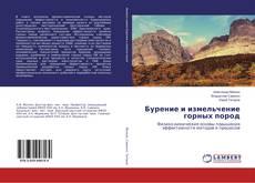 Bookcover of Бурение и измельчение горных пород
