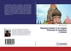 Обложка Православие в истории России и судьбах славян