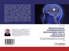 Bookcover of Архитектурно-платформенная организация мозга: мета-сеть и нейроуровни