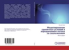 Bookcover of Моделирование граничных условий в аэродинамике потока со скольжением