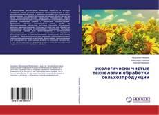Bookcover of Экологически чистые технологии обработки сельхозпродукции
