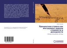 Процентная ставка как инструмент оценки стоимости и доходности kitap kapağı