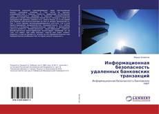 Bookcover of Информационная безопасность удаленных банковских транзакций