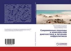 Обложка Современные подходы к комплексной диагностике и лечению нефролитиаза