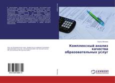 Portada del libro de Комплексный анализ качества образовательных услуг
