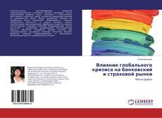 Buchcover von Влияние глобального кризиса на банковский и страховой рынки