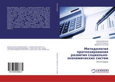 Buchcover von Методология прогнозирования развития социально-экономических систем