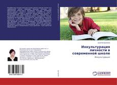 Bookcover of Инкультурация личности в современной школе