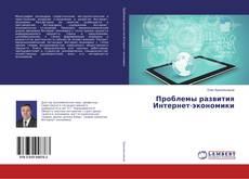 Bookcover of Проблемы развития Интернет-экономики