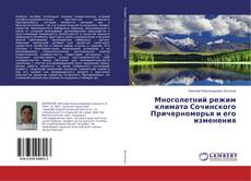 Portada del libro de Многолетний режим климата Сочинского Причерноморья и его изменения