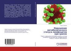Обложка Нарушение метаболического статуса лимфоцитов при гриппе