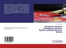 Обложка Анализ и оценка портфеля ценных бумаг коммерческого банка