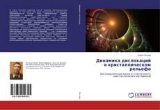 Portada del libro de Динамика дислокаций в кристаллическом рельефе