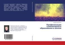 Bookcover of Профилизация гуманитарного образования в школе