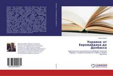 Buchcover von Украина: от Евромайдана до Донбасса