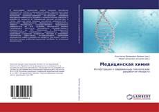 Bookcover of Медицинская химия