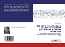 Bookcover of Вероятностный подход к задачам о графах расстояний и графах диаметров