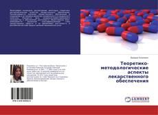 Buchcover von Теоретико-методологические аспекты лекарственного обеспечения